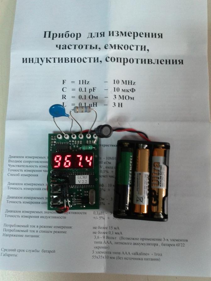 Прибор для измерения частоты своими руками